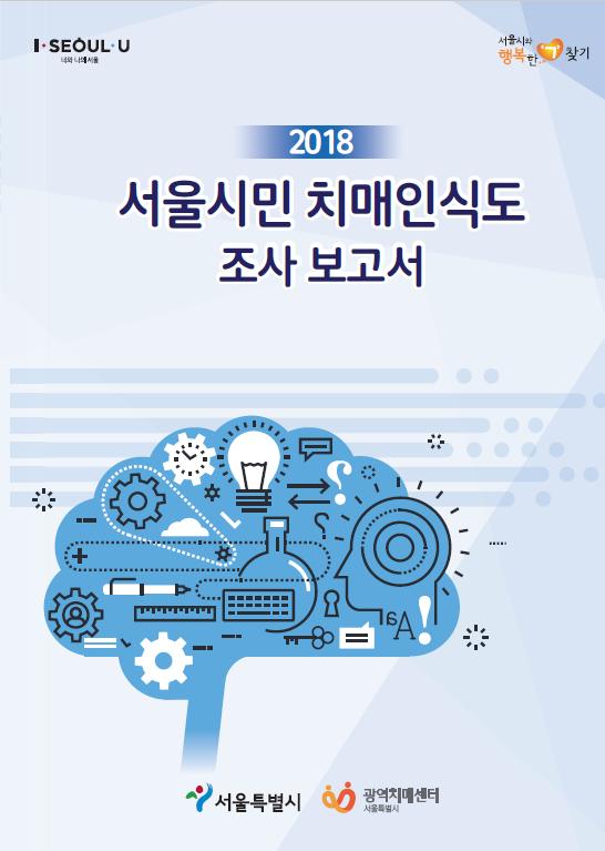 2018년 서울시민 치매인식도 조사 보고서
